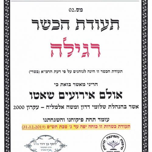 kosher2019
